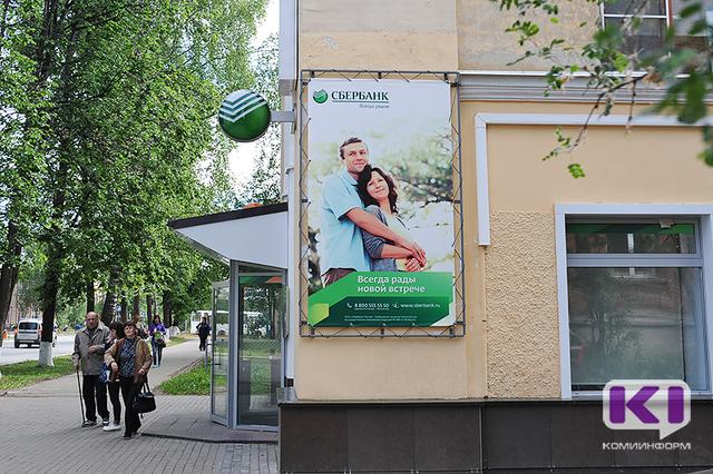 Коми отделение Сбербанка напоминает о правилах безопасности при использовании банковских продуктов