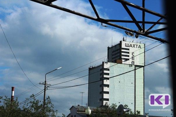 Ростехнадзор завершил расследование причин аварии на шахте