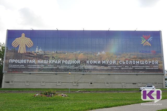 Огромный баннер с призывами переехать в Санкт-Петербург сняли с центрального бассейна Сыктывкара