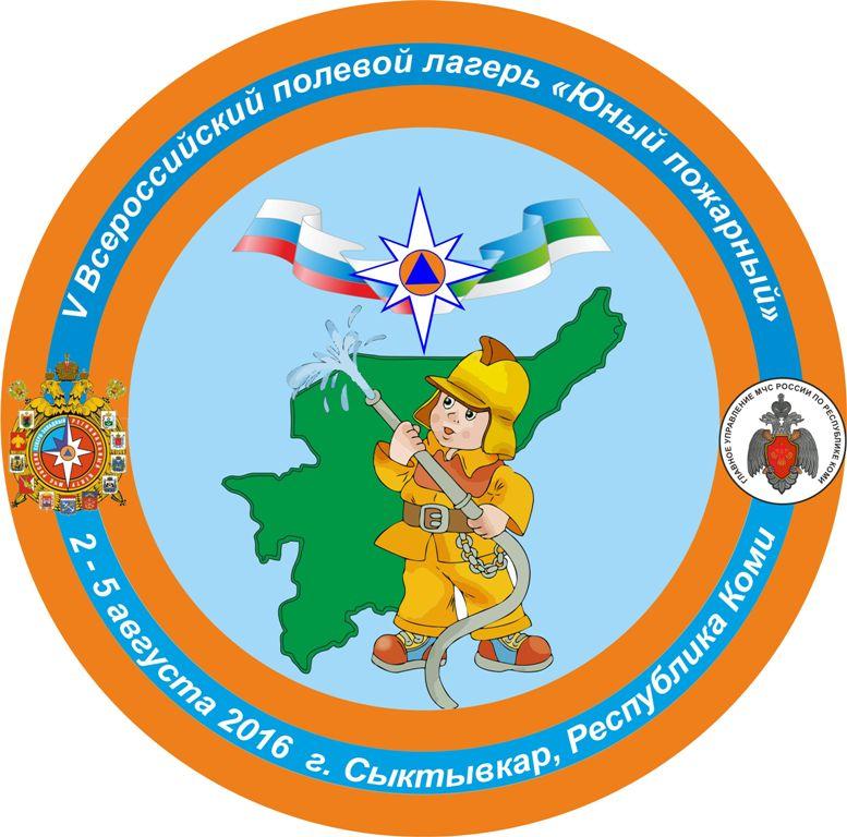 В Коми соберутся юные пожарные со всей России