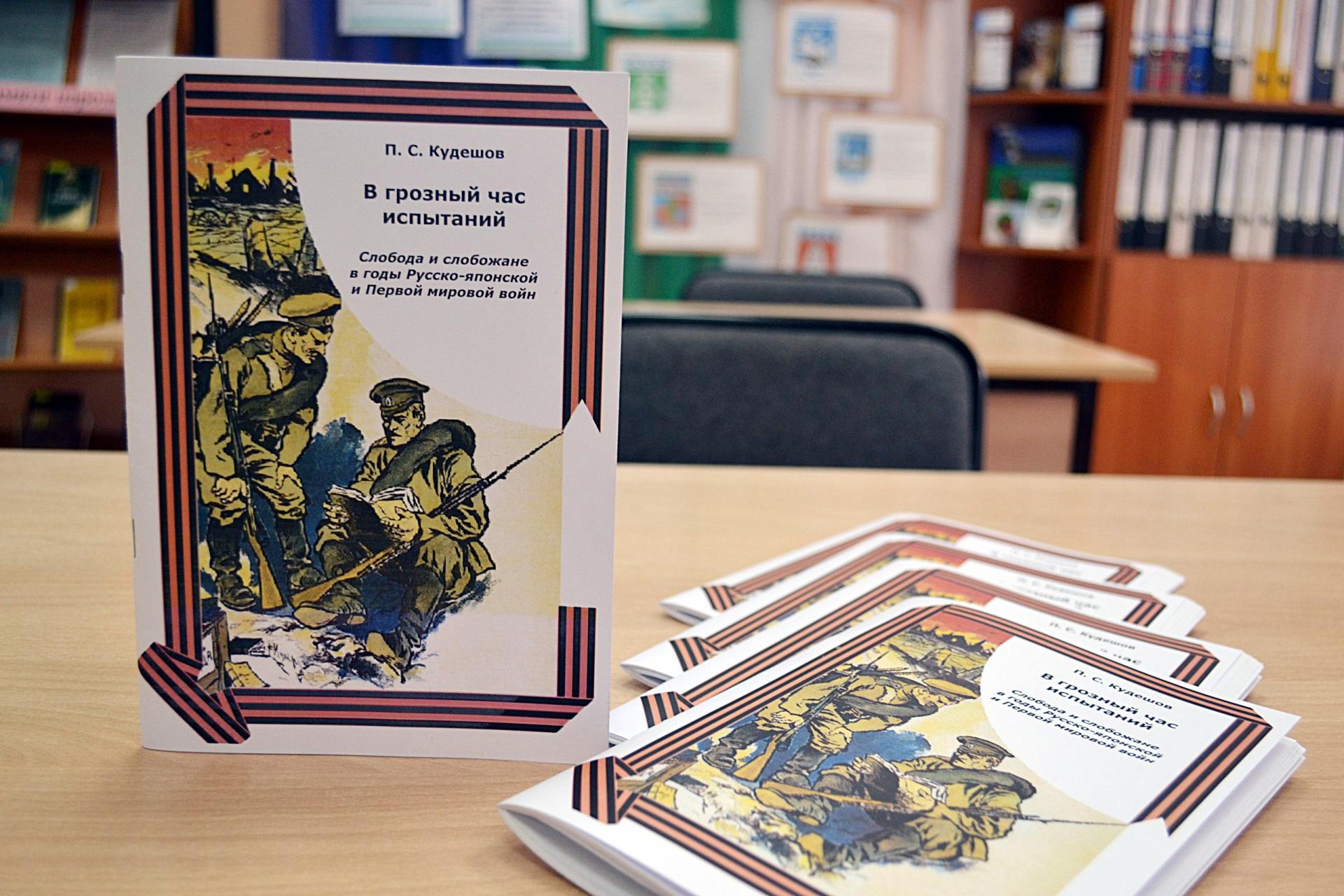 В преддверии юбилея Коми и в честь 430-летия села Слобода в Сыктывкаре презентуют уникальную книгу