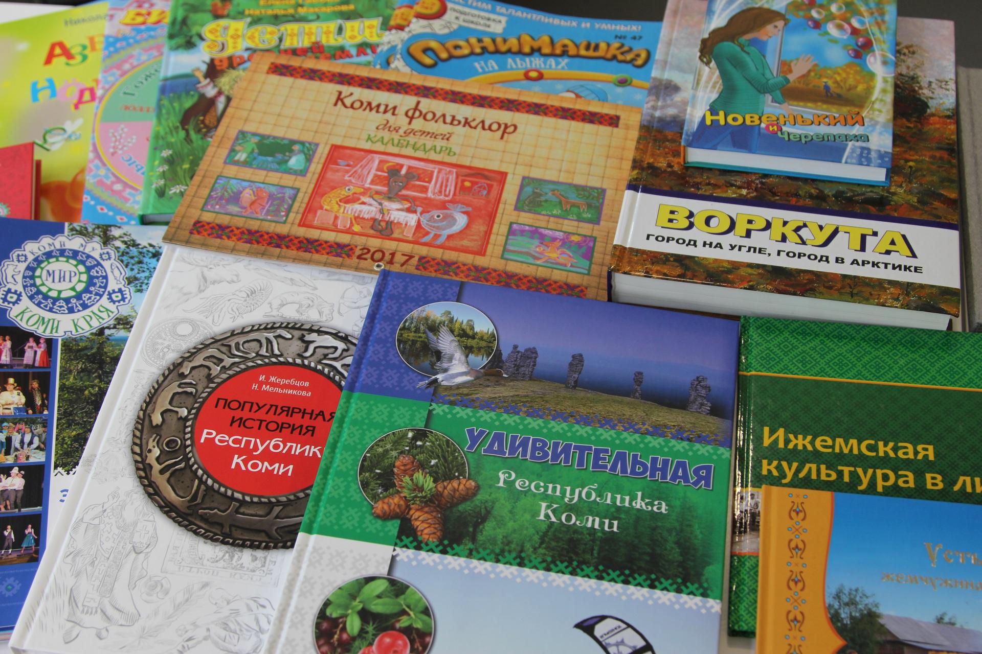 Детские издания, а также книги об истории и культуре Коми появились в одной из московских современных библиотек