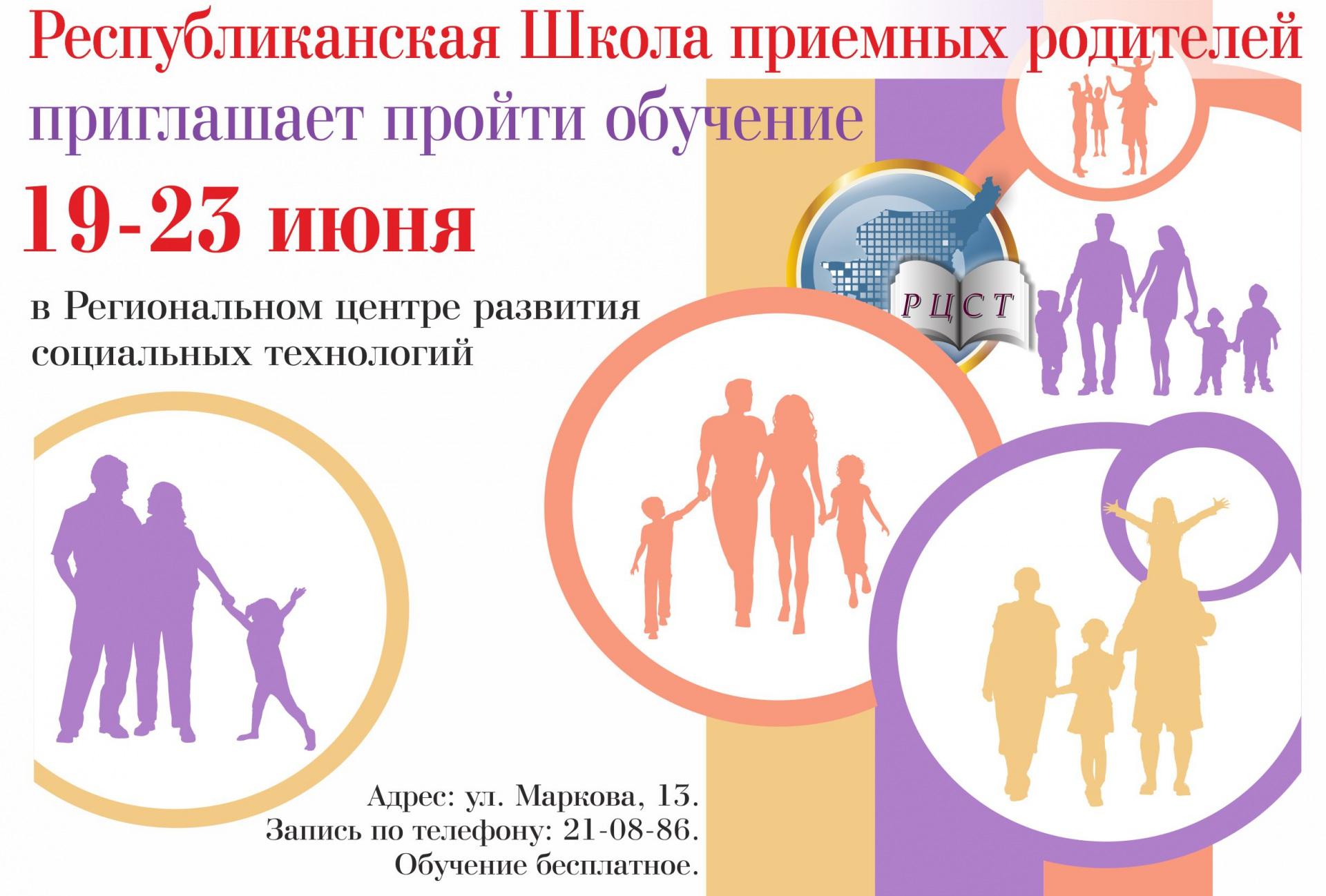 Школа приемных родителей приглашает всех желающих пройти обучение