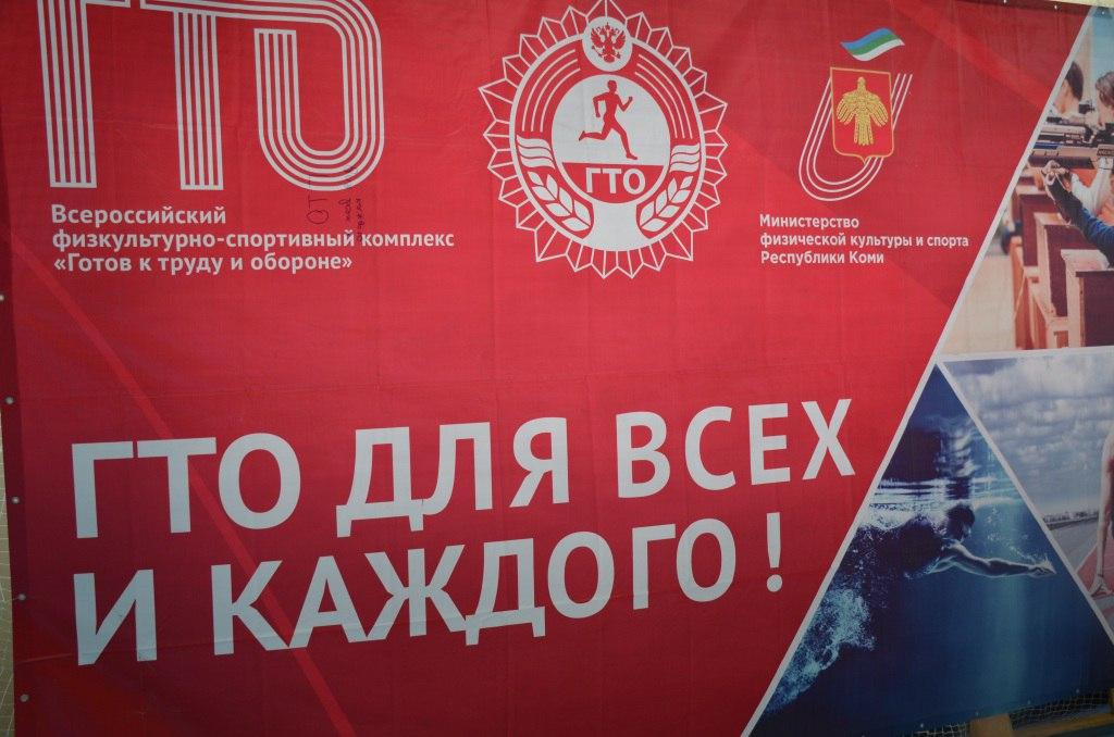 В Коми объявлен конкурс на лучшую организацию работы по внедрению ГТО среди муниципальных образований