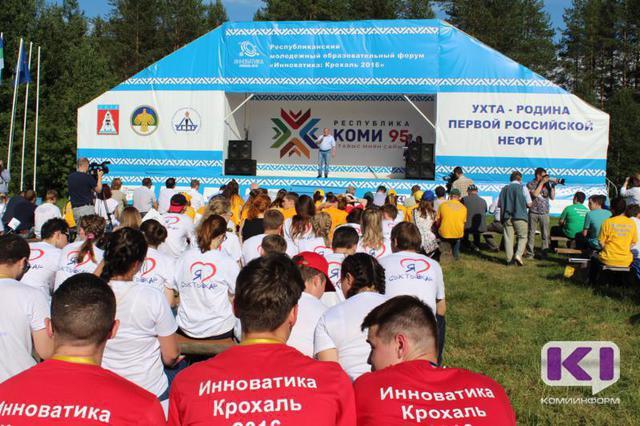 Молодежные форумы в Коми – отличная возможность показать себя и заявиться на федеральные гранты