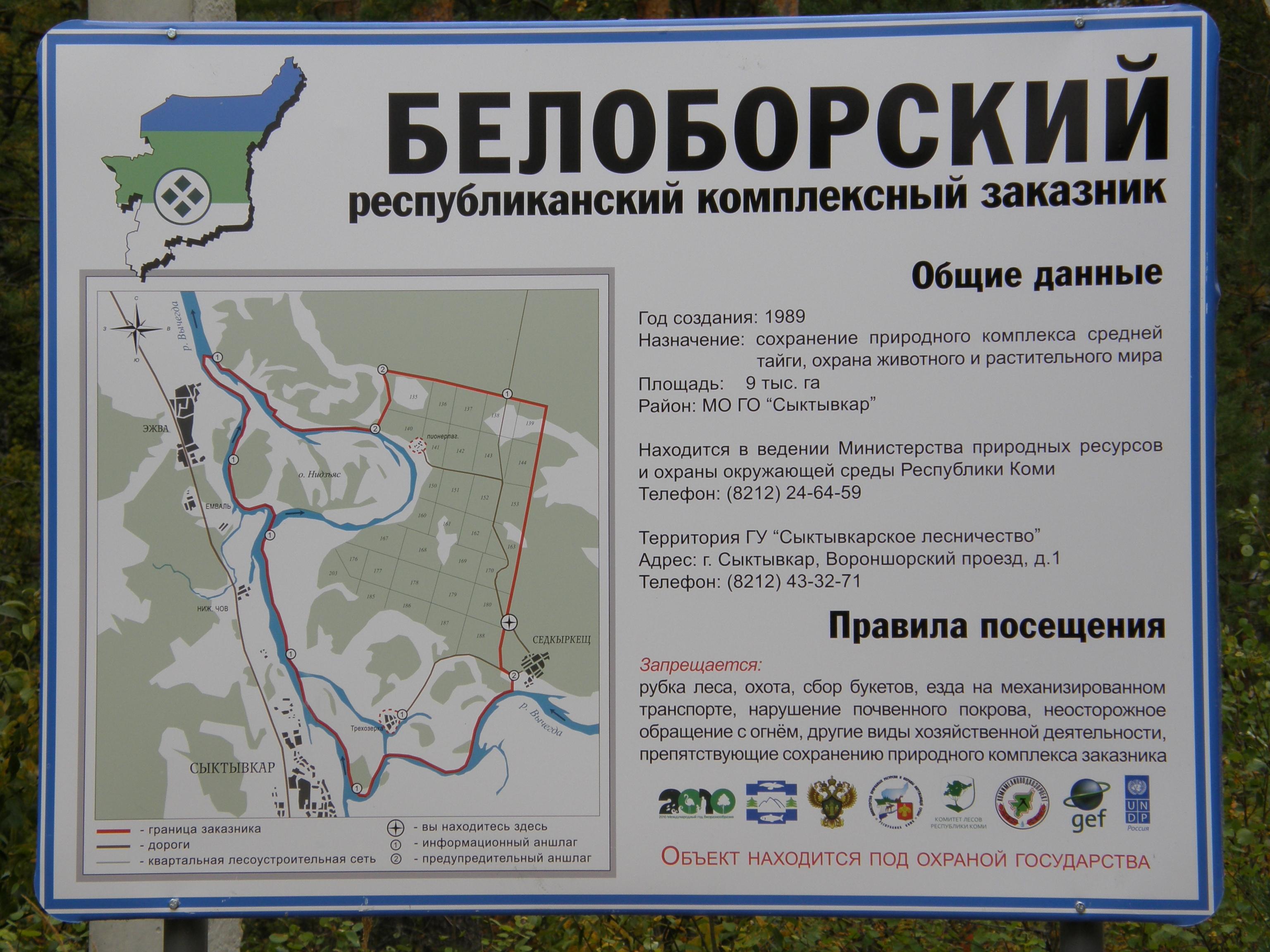 На особо охраняемых природных территориях Коми появятся аншлаги