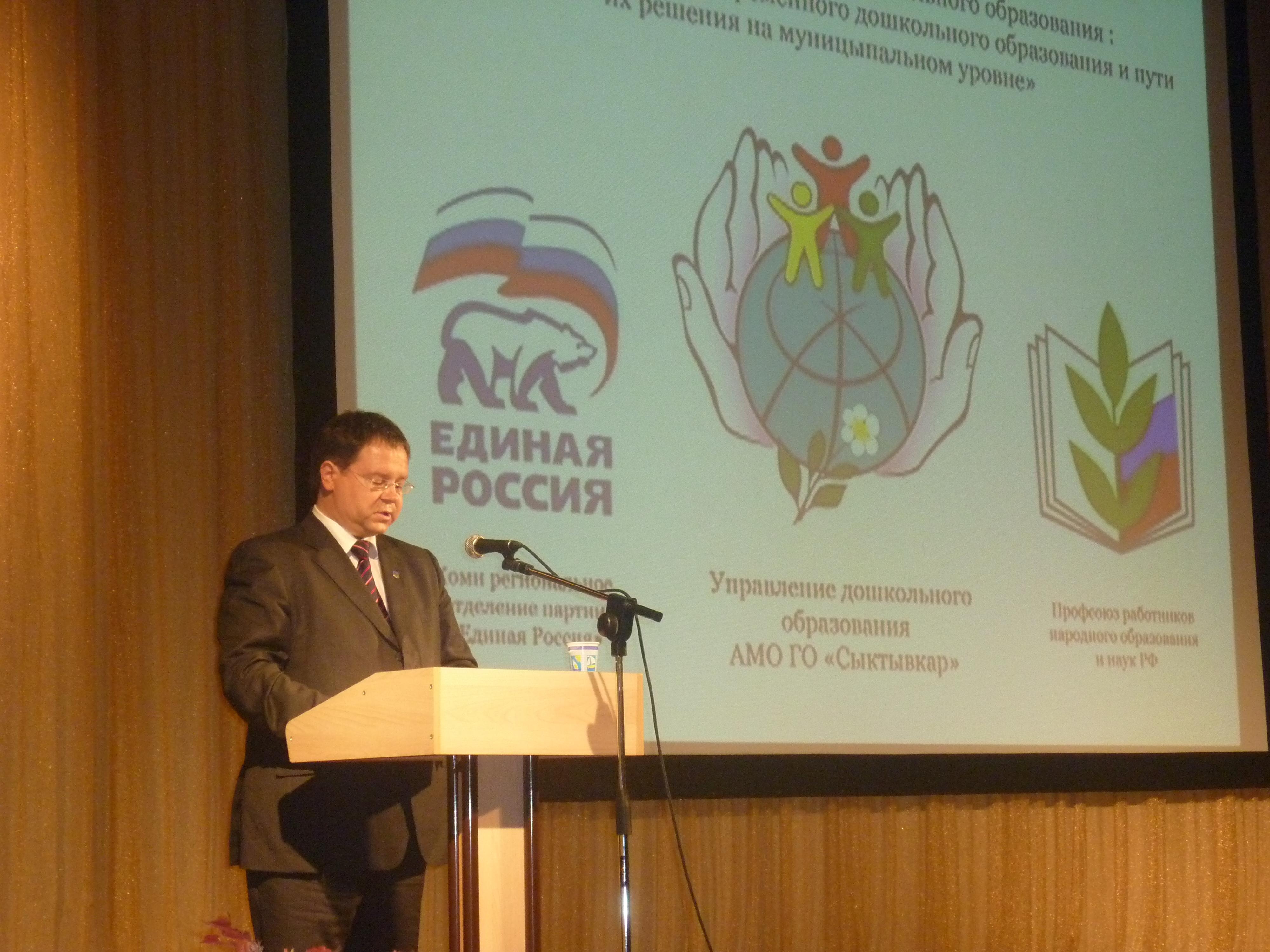 Работники дошкольного образования Сыктывкара собрались на форум обсудить проблемы отрасли
