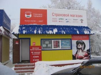 22 января 2013 года, 09:16.  Администрация Сыктывкара выявила семь самовольно установленных нестационарных объектов.