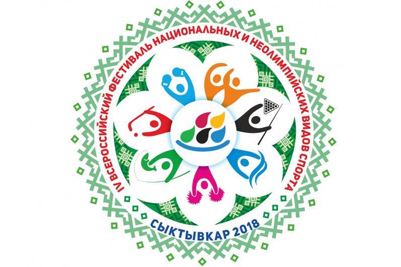 IV Всероссийский фестиваль национальных и неолимпийских видов спорта