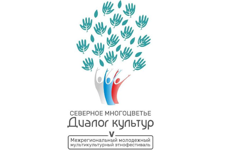 Межрегиональный молодежный фестиваль «Диалог культур: Северное многоцветье»