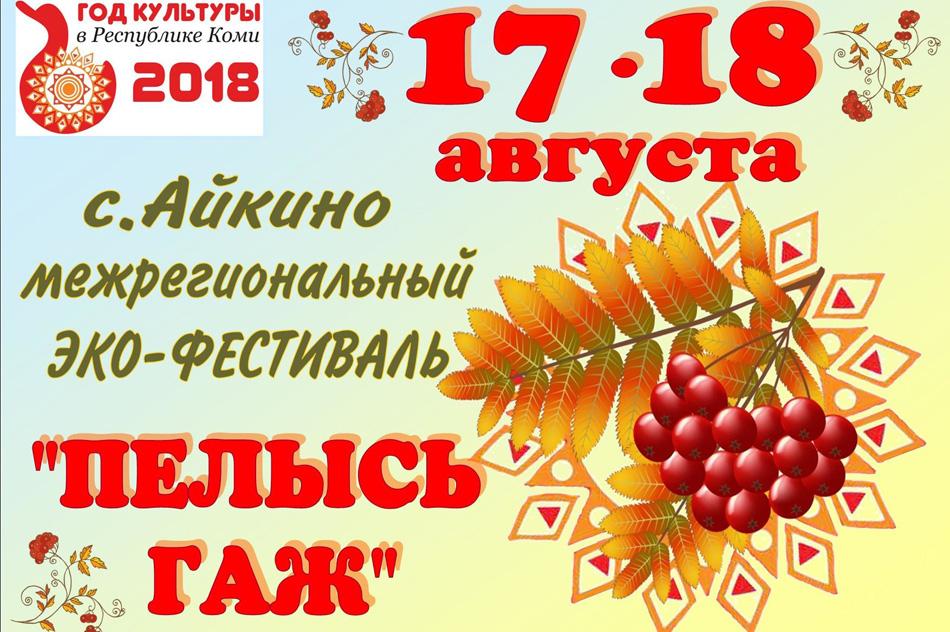 Межрегиональный эко-фестиваль «Пелысь гаж» («Именины у рябины»)