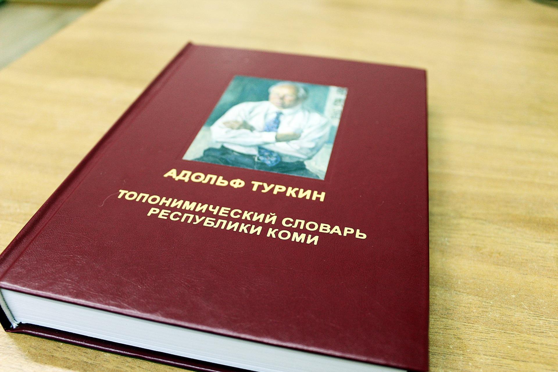Издан топонимический словарь Республики Коми