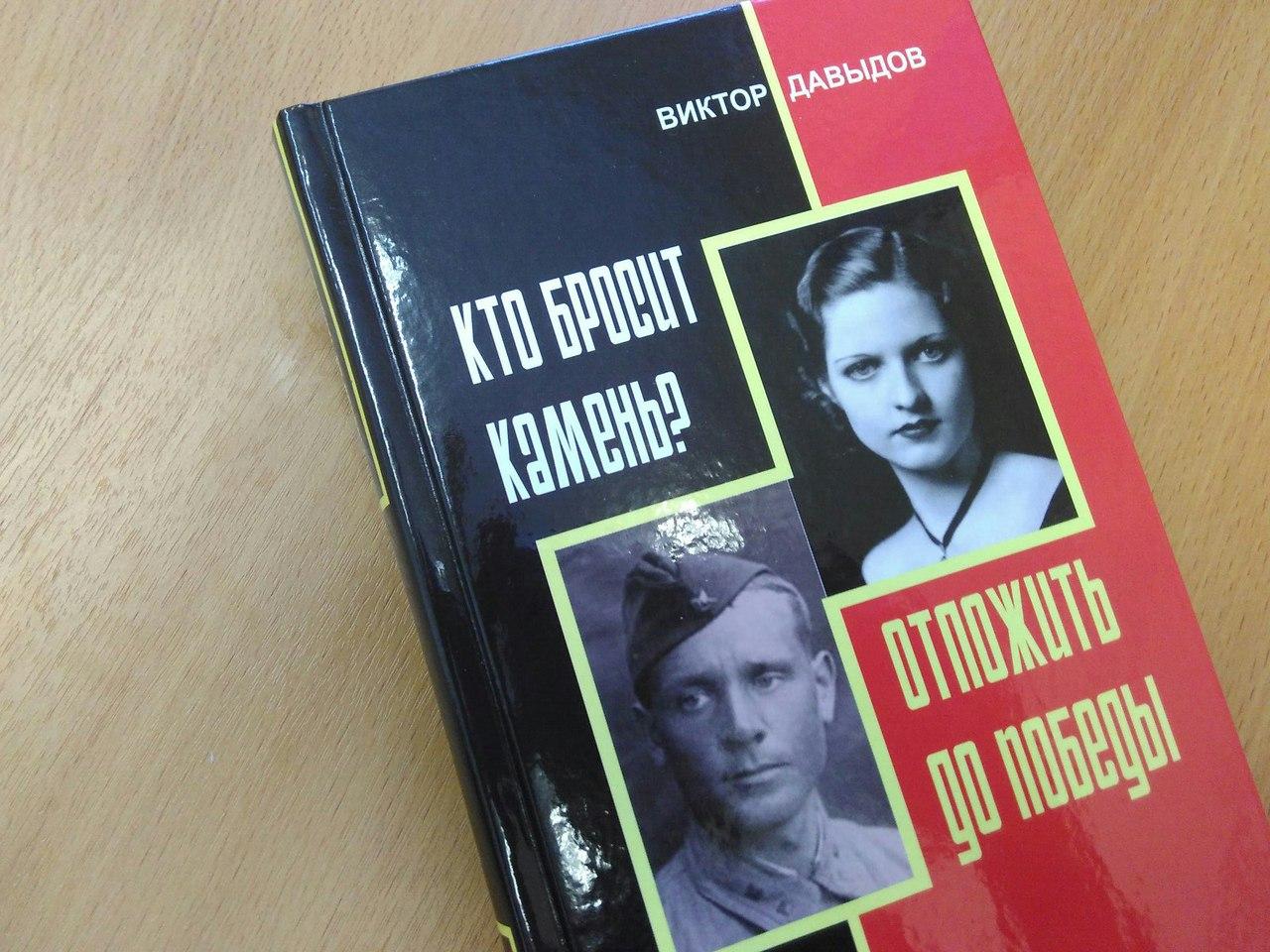В Сыктывкаре вышла книга о тайнах контрразведки времен второй мировой войны