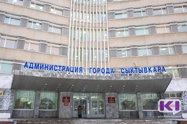 Мэрия Сыктывкара объявила конкурс на замещение вакантной должности главного архитектора