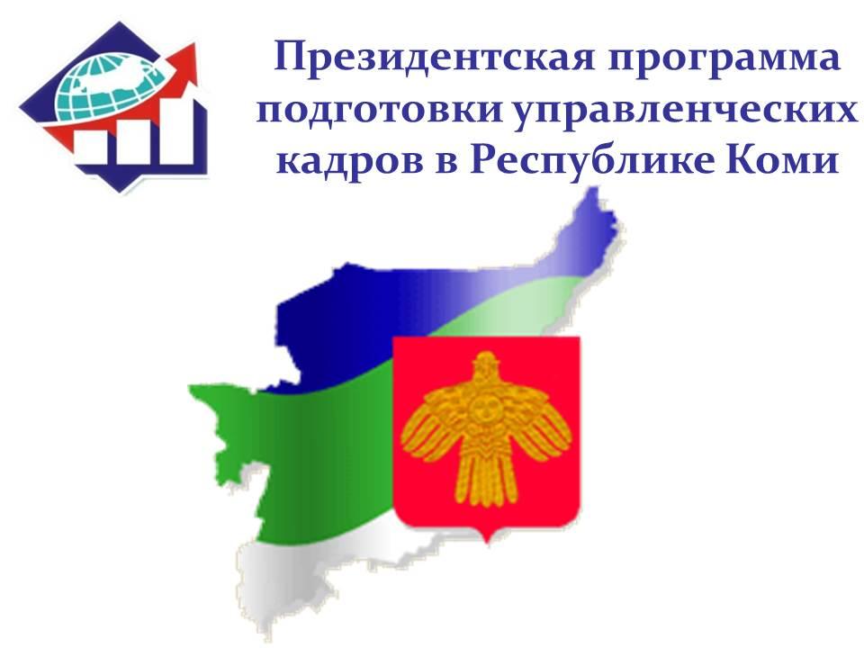 В Коми начинается Президентская программа подготовки управленческих кадров