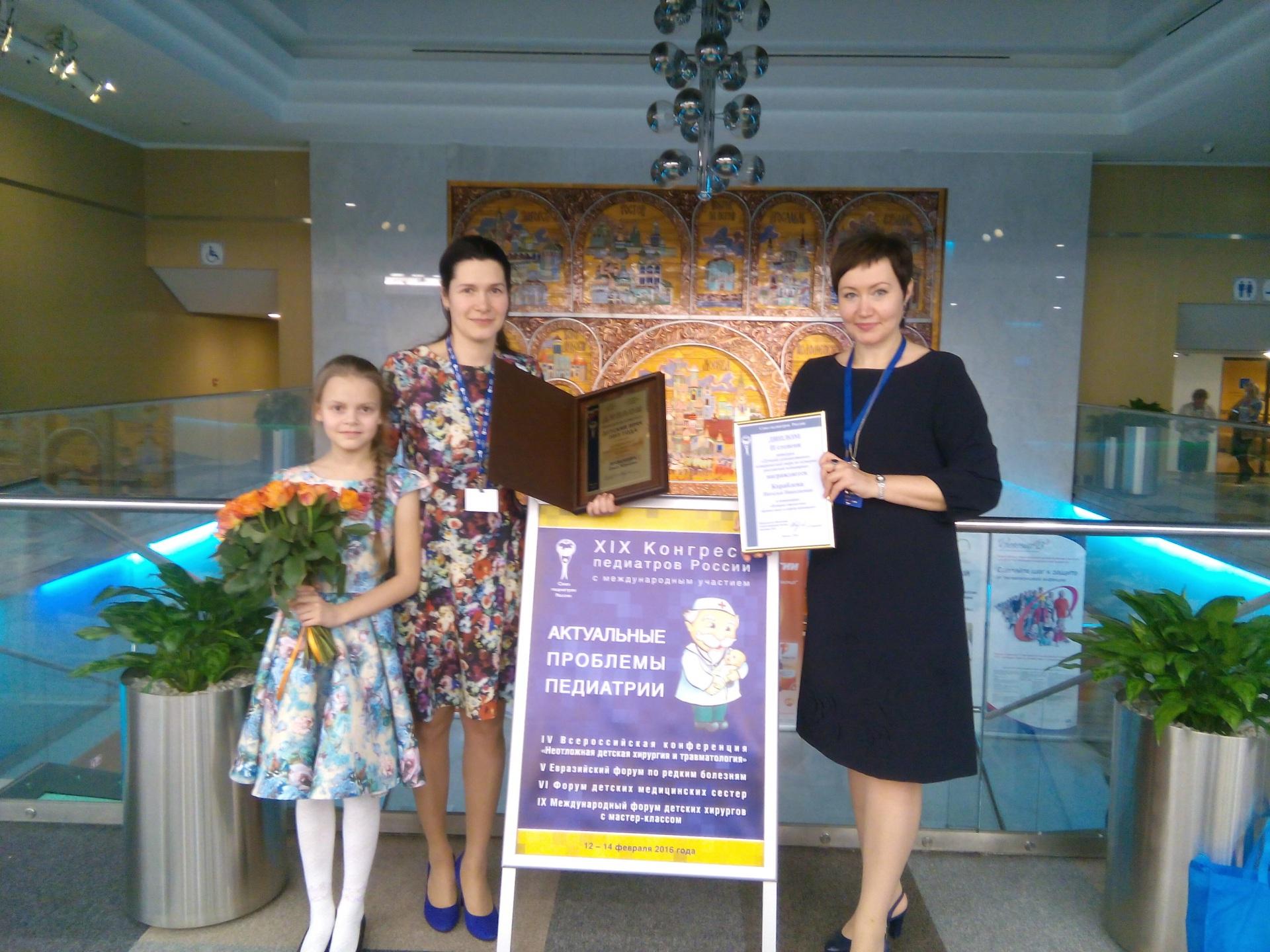 Медработники из Коми стали победителями конкурса Союза педиатров России