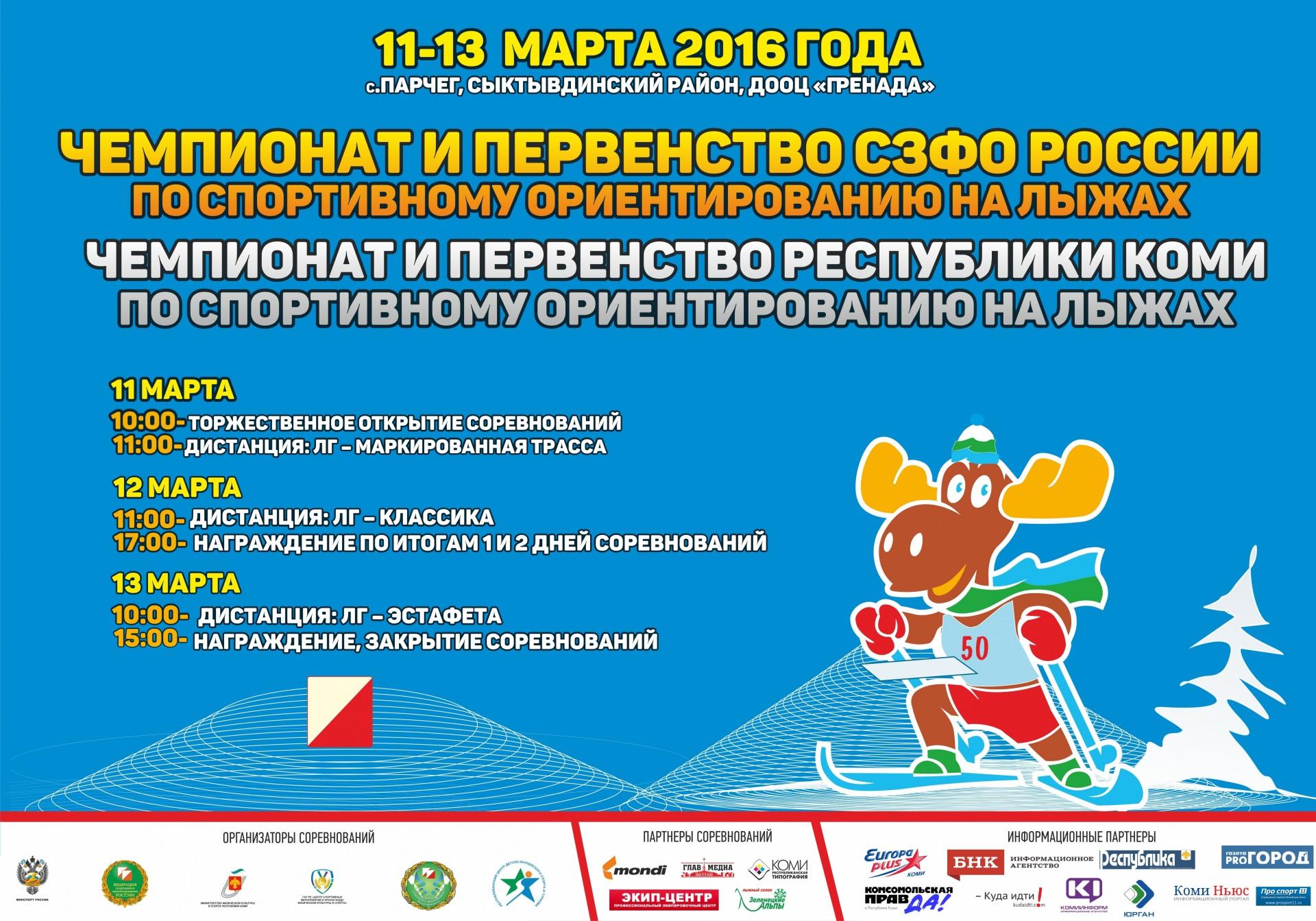 В Коми пройдут Чемпионат и Первенство СЗФО России по спортивному ориентированию на лыжах