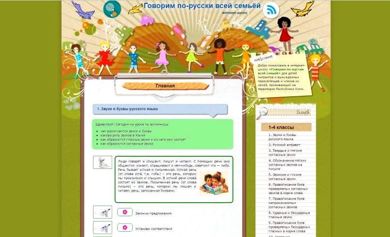 В Республике Коми начала работу интернет-школа для детей мигрантов