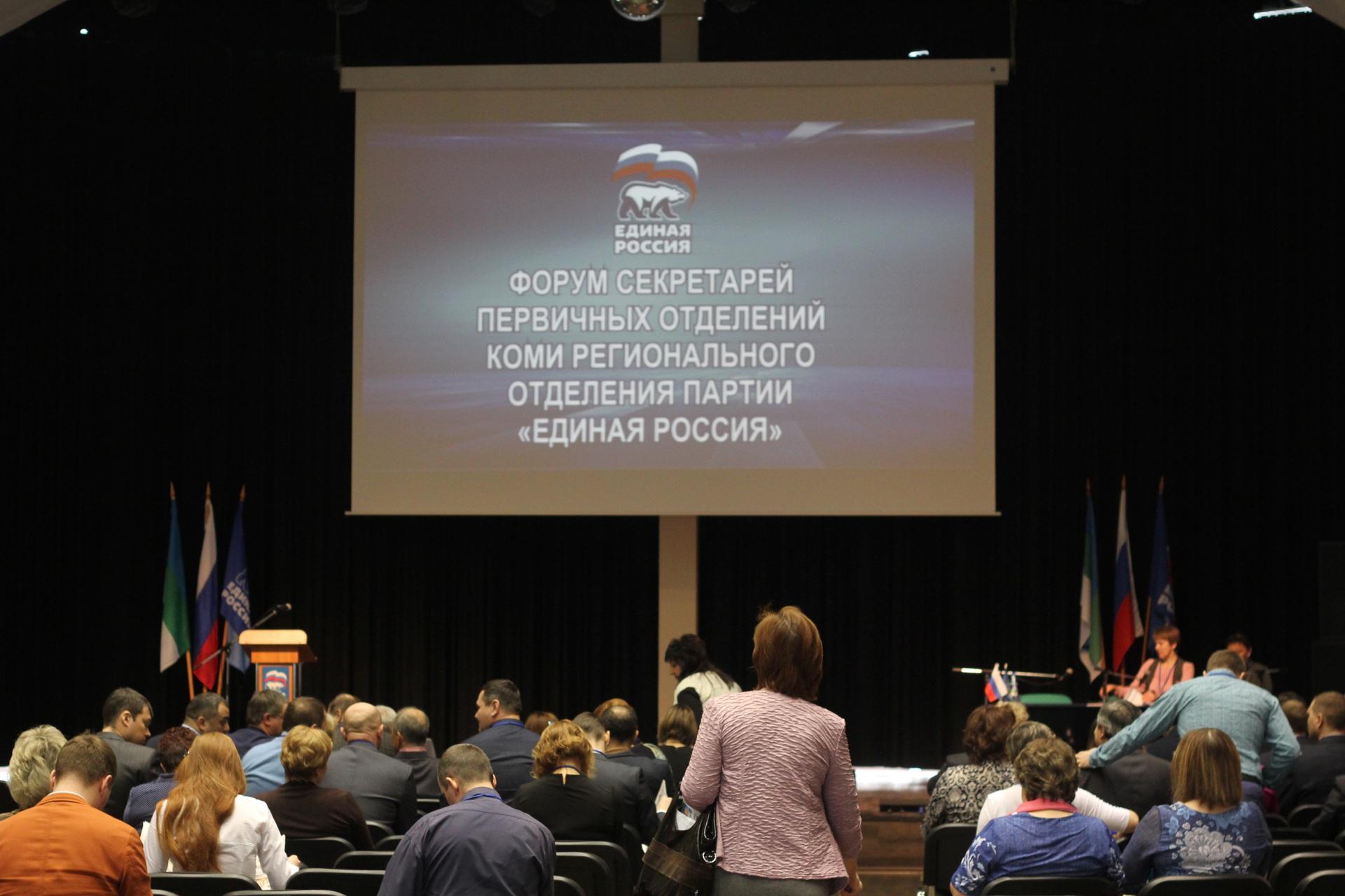 В Коми секретари первичных отделений КРО партии