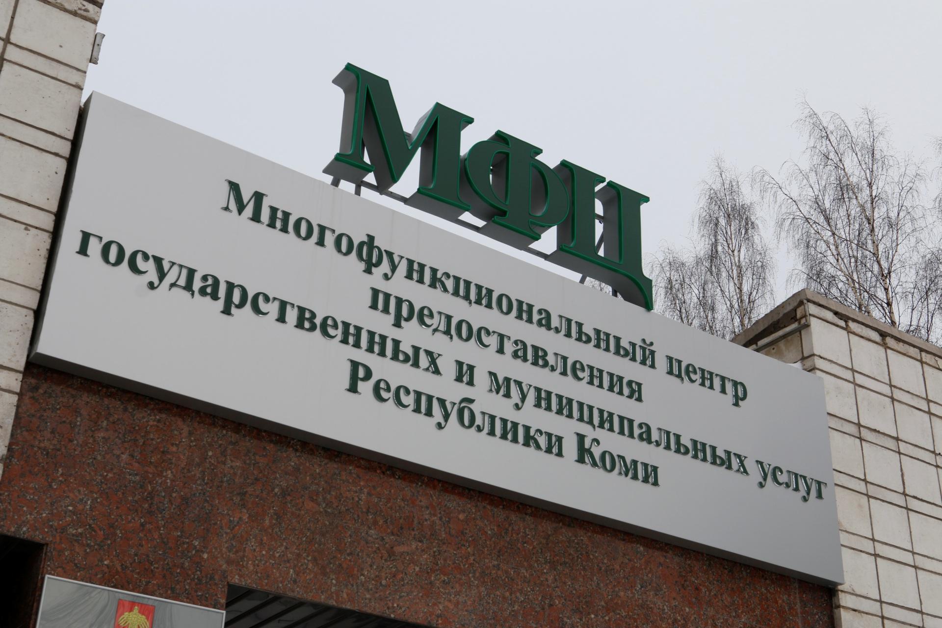 В Коми дан старт процессу централизации сети многофункциональных центров