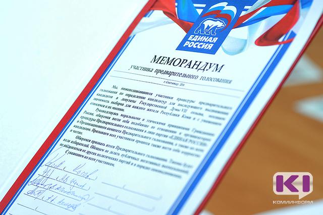 """""""Единая Россия"""" в Коми обязалась вести чистую внутрипартийную борьбу"""