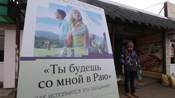 В России хотят запретить секту