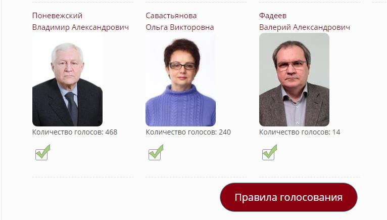 Проголосовать за участников праймериз в Госдуму от Коми можно онлайн