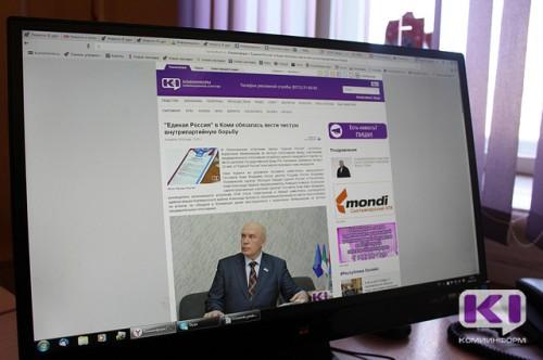 """Участники предварительного голосования в Коми выходят """"на связь"""" с избирателями"""