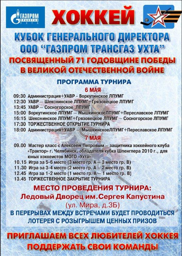 Руководство Газпром Трансгаз Ухта.Doc