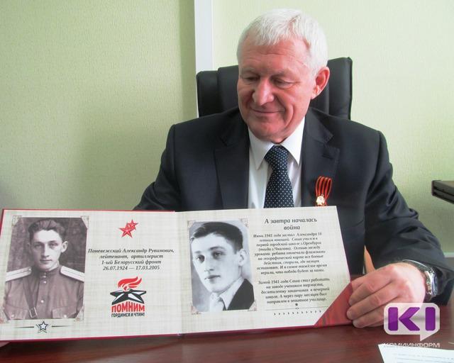 Владимир Поневежский