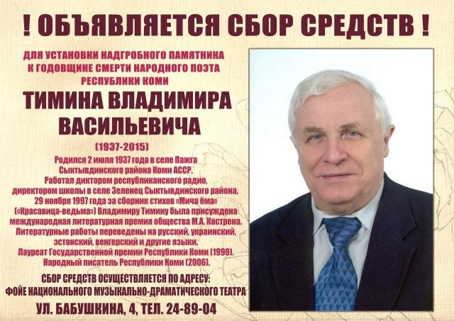 В Коми всем миром собирают средства на надгробный памятник Народному поэту Владимиру Тимину