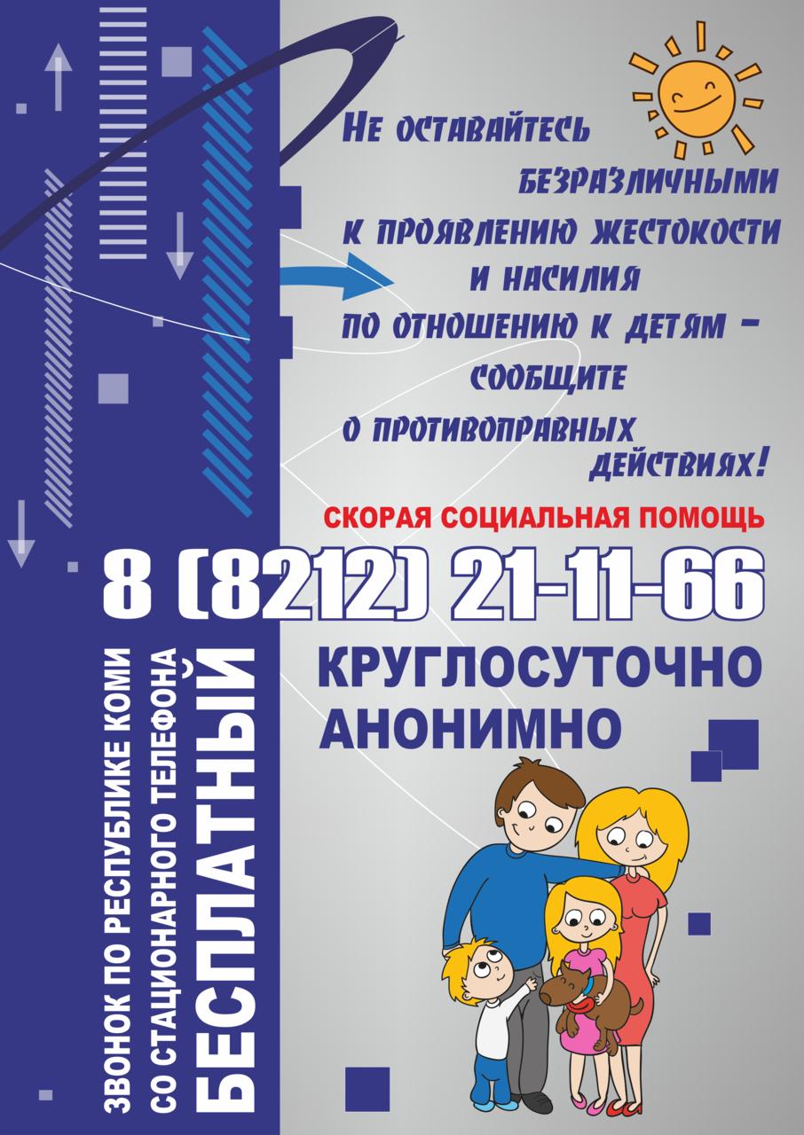 plakat_Skoraya_sozialnaya_pomosch.png