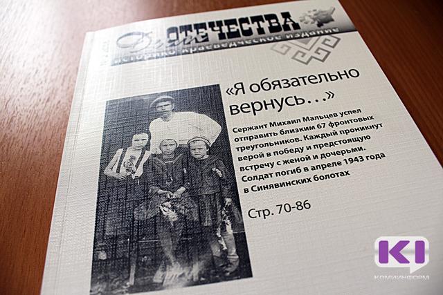Второй номер краеведческого журнала