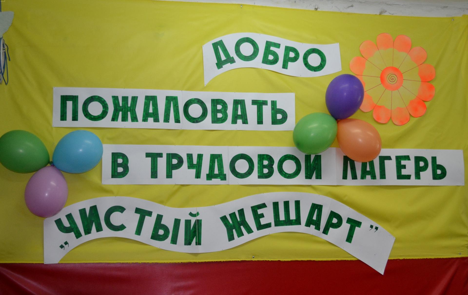 Жешартский фанерный комбинат запускает летнюю кампанию по трудоустройству подростков