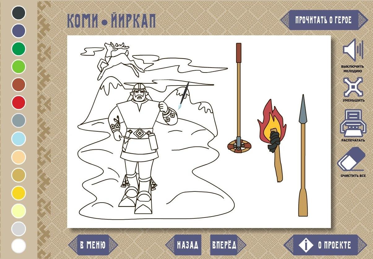 В Коми выпустили интерактивную игру по мотивам мифов финно-угорских и самодийских народов