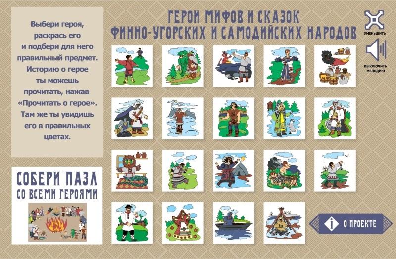 Сказочные герои финно-угорских народов ожили в интернете
