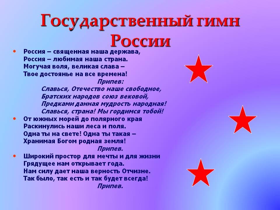 Гимн российской федерации без слов скачать.