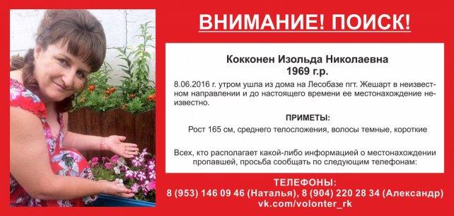 В Усть-Вымском районе ищут 47-летнюю Изольду Кокконен