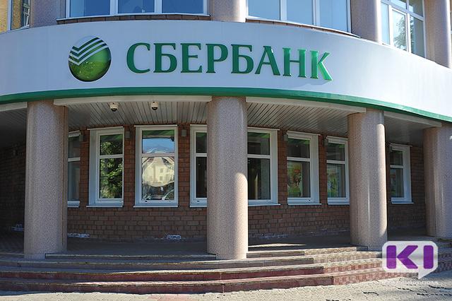 Сбербанк снизил ставки по кредитам для малого бизнеса