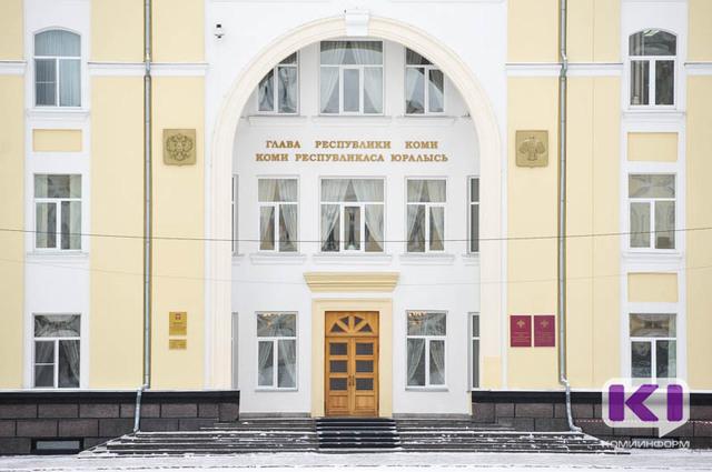 Сергей Гапликов произвел ряд назначений в системе исполнительной власти Коми