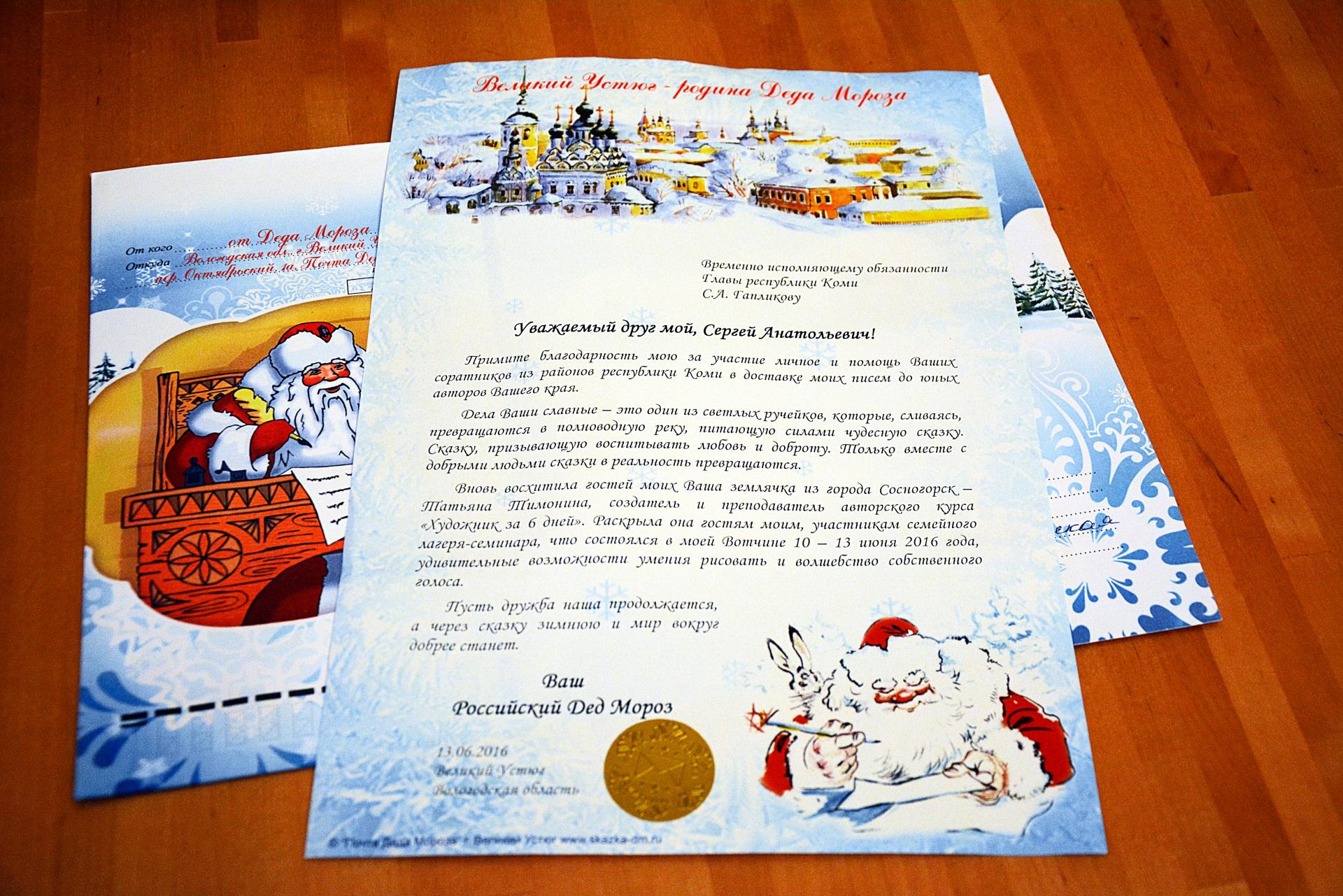 Сергей Гапликов получил письмо от Деда Мороза