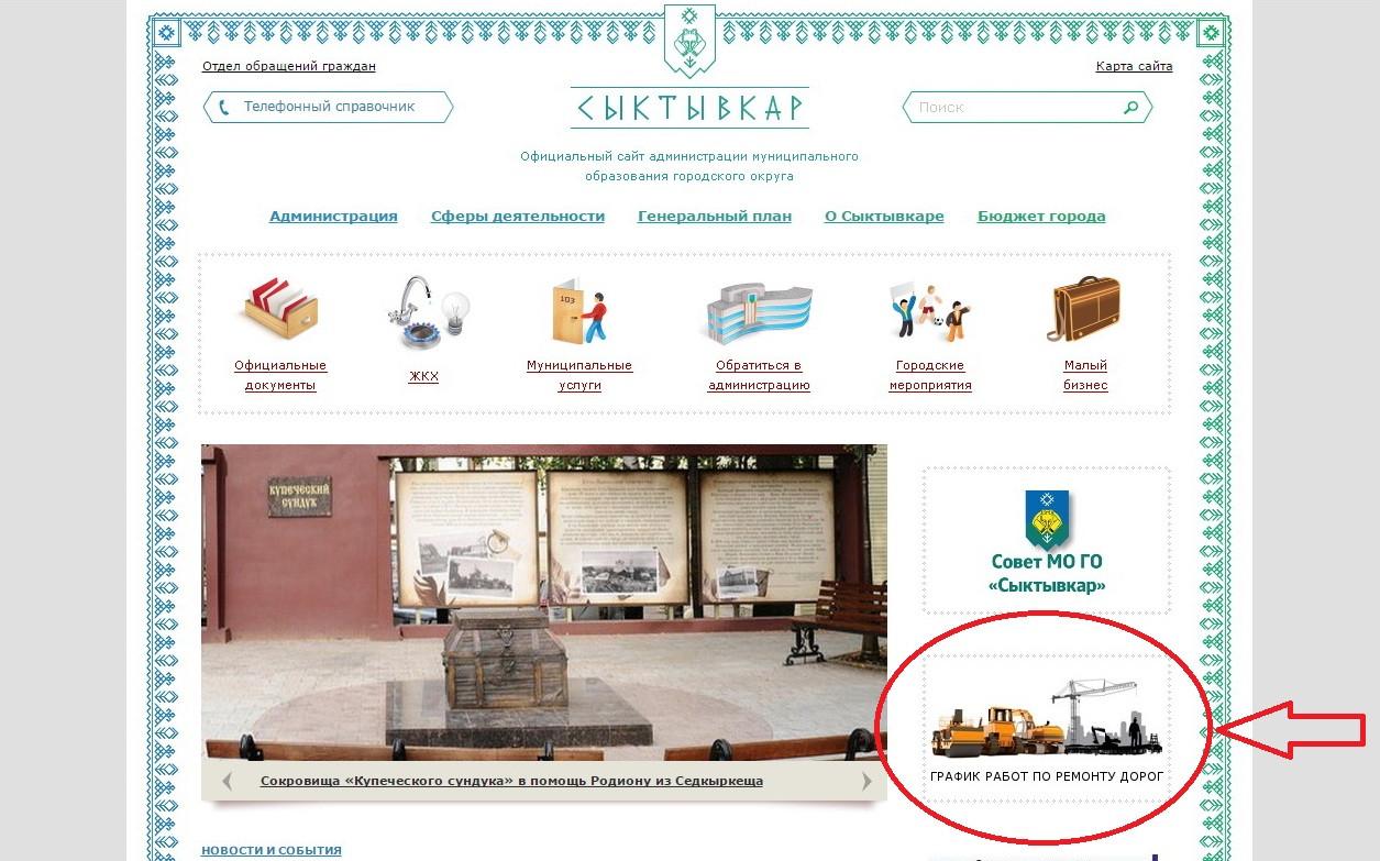 | График ремонта дорог в Сыктывкаре ...: komiinform.ru/news/136641