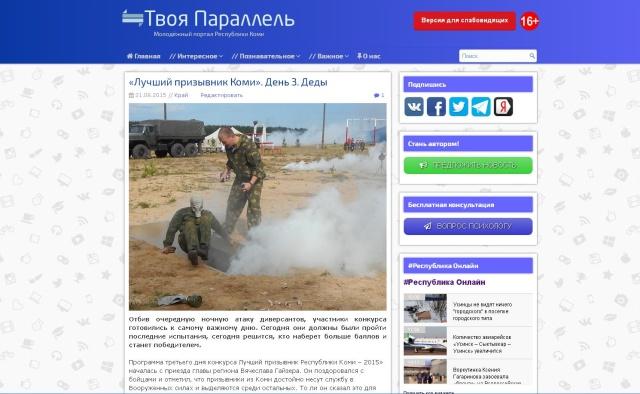 Жюри всероссийского конкурса СМИ