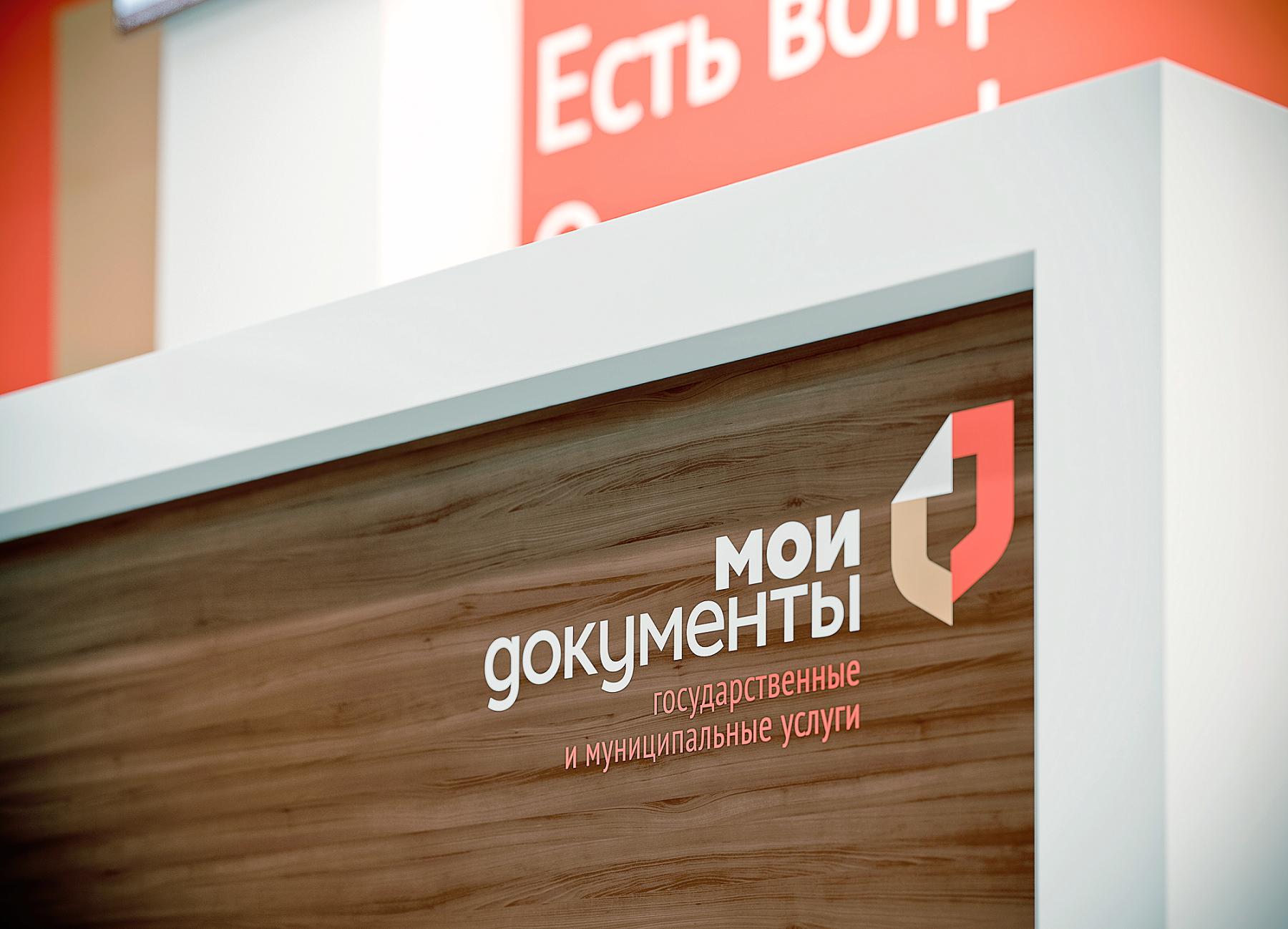 Режим работы ЗАГСа иЦентра госуслуг «Мои Документы» поменяется впраздники