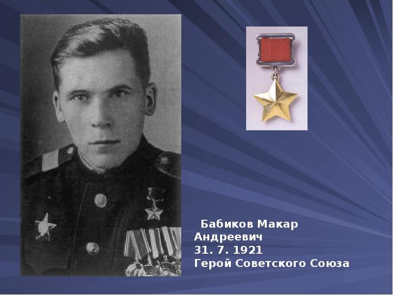 В Москве открыли мемориальную доску Герою Советского Союза, уроженцу  Коми Макару Бабикову