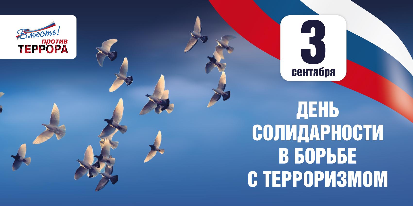 Учреждения культуры Республики Коми присоединятся ко Дню солидарности в борьбе с терроризмом