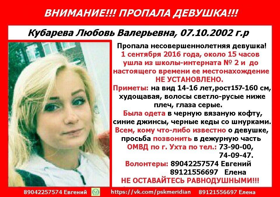 В Ухте продолжают искать 13-летнюю Любовь Кубареву