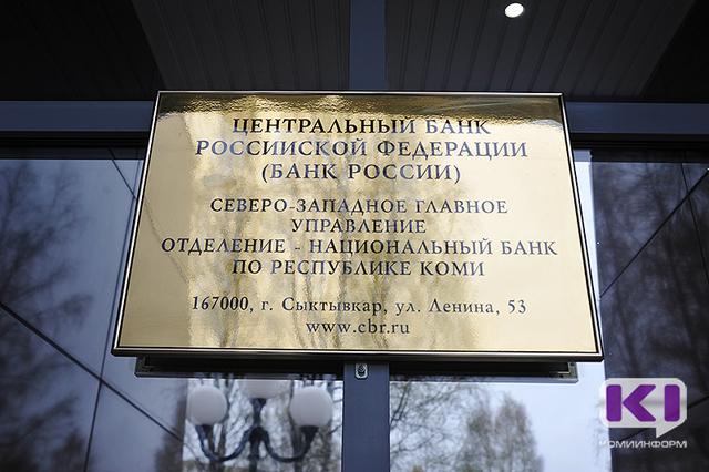 """ЦБ РФ лишил лицензии """"Роспромбанк"""""""