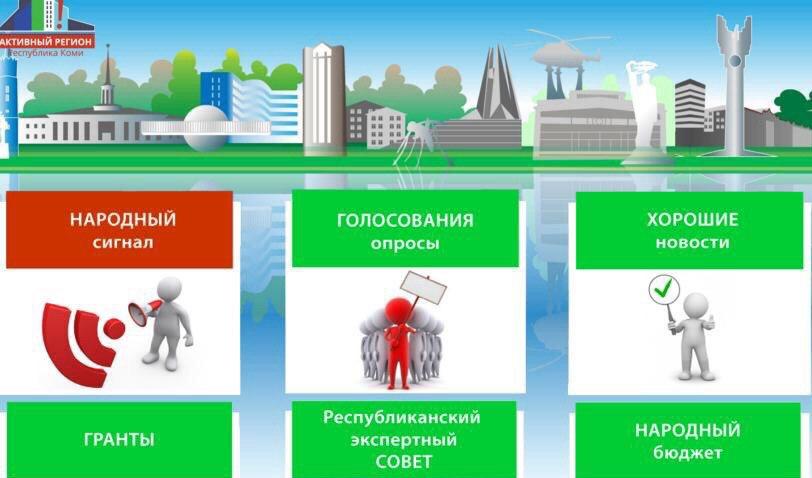 Жители Коми поделились на портале
