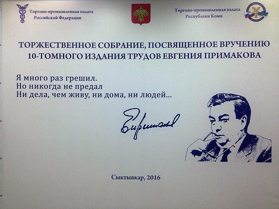 Власти Коми заключат соглашение с ТПП России